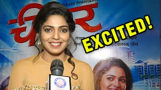 Pooja Sawant Excited & Happy For Cheater | Latest Horror Comedy Marathi Movie 2016 | Interview