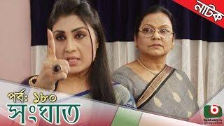 Bangla Natok | Shonghat | EP - 180 | Ahmed Sharif, Shahed, Humayra Himu, Moutushi, Bonna Mirza