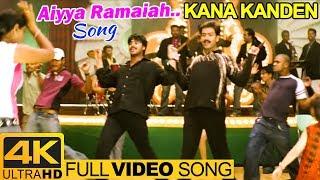 Kana Kanden Tamil Movie Songs | Aiyya Ramaiah Full Video Song 4K | Srikanth | Prithviraj | Gopika