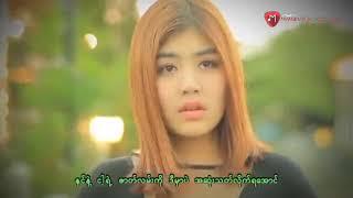မယံုနိုင္ေသာ New Myanmar song စိုးျပည့္သဇင္