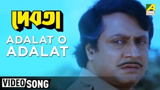 Bengali film song Adalat O Adalat... from the movie Debota