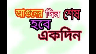 aguner din ses hobe akdin bangla song 2017 kumar sanu and kabita krisnomurti zi zahed