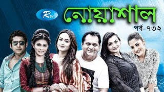Noashal | নোয়াশাল | Ep-732 | Mir Sabbir | Ahona | Rownak Hasan | Bangla Natok | Rtv Drama