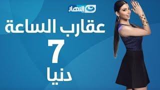 Aqareb Al Sa3a - Episode 7 - Donia   |  برنامج عقارب الساعة الحلقة 7 السابعة - دنيا