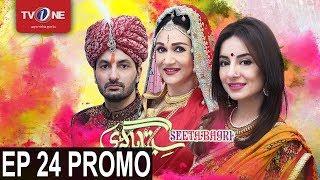 Seeta Bagri | Episode# 24 | Promo | Serial | Full HD | TV One