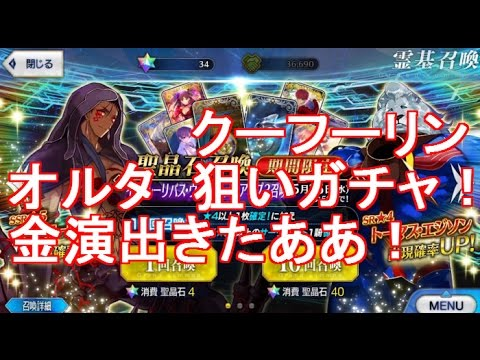 【Fate/Grand Order】ガチャ クー・フーリン オルタ 狙い!金演出 イ・プルーリバス・ウナムピックアップ