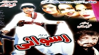 Pashto Romantic Movie - Ruswai - Jahangir Khan,Hussain Swati,Nadia Gul,Sabiha Noor,Shehzadi
