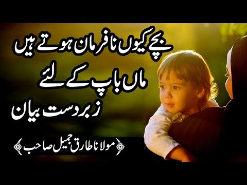 How can parents train children | Maulana Tariq Jameel Important Bayan 2017