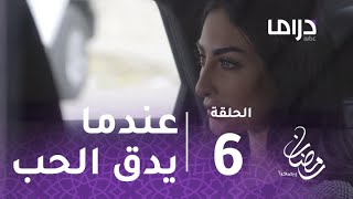 المواجهة -الحلقة 6 -  عندما يدق الحب أبوابك للمرة الأولى