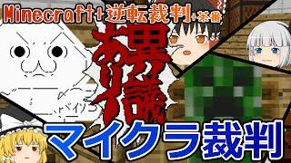 Minecraft+ゆっくり+逆転裁判【マイクラ裁判】