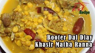 খাসীর মাথা দিয়ে বুটের ডাল রান্না | Dal Recipe | Khasir Matha diay Buter Dal