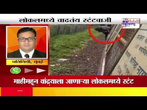 Mumbai: Deadly local train Stunts video viral