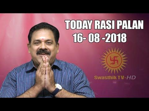 இன்றைய ராசி பலன் : 9444453693 / Today Palan முனைவர் பஞ்சநாதன் 16 Aug 2018 | DAILY ASTROLOGY