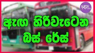 Private Bus & CTB bus Race | Sri lanka Dangerous Bus Race
