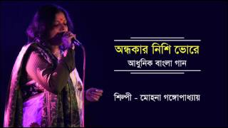 Ondhokar Nishi Bhore (Bengali) by Mohona Gangopadhay