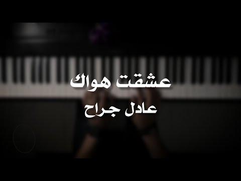 موسيقى بيانو عشقت هواك عادل جراح عزف علي الدوخي