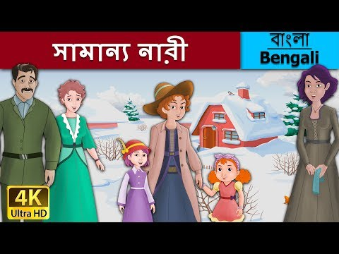 Little Woman Bengali in Bengali - Rupkothar Golpo  - Bangla Cartoon - Bengali Fairy Tales