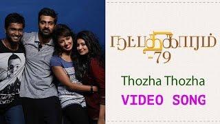 Natpadhigaram - 79 | Thozha Thozha (Full Video) Song | Latest Romantic Tamil Song