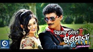 Odia Movie - Aame Ta Toka Sandha Marka | Nadia Tela | Papu Pam Pam | Koel | Odia Songs