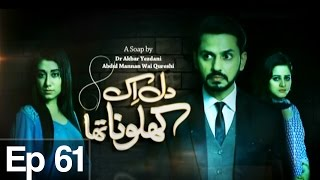 Dil Ek Khilona Tha - Episode 61 | Express Entertainment