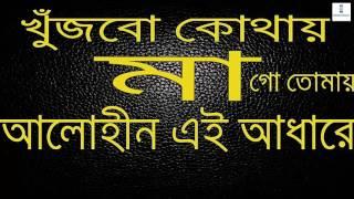 আকাশের তারা গুলো যদি নিভে যায়●Akasher Tara Gulo Jodi Nive jay ●বাংলা গজল মা  Bangla Gojol Islamic So