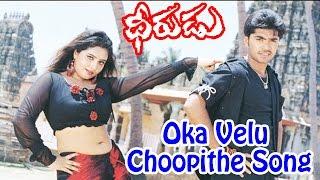 Dheerudu mOVIE - Oka Velu Choopithe