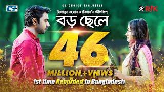 Boro Chele | Telefilm | Apurba | Mehazabien | Mizanur Rahman Aryan | Bangla New EID Natok 2017