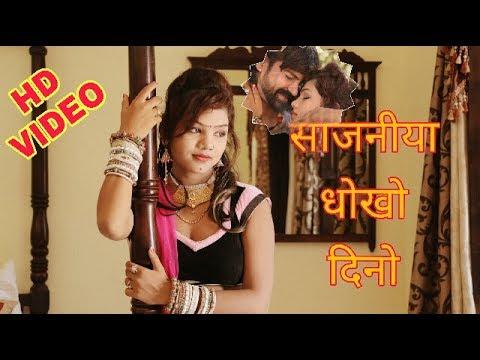 Xxx Mp4 Rajasthani Supehit Dj 2017 साजनीया धोखो दिनों Mahi Jat Rakhi Rangili का जबरदस्त सांग 3gp Sex