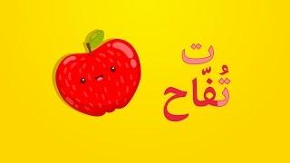 | انشودة الحروف العربية 1  - Arabic Alphabets Song  1 - Chanson l'alphabet arabe 1