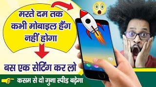 [Hindi] How Speed Your Android Mobile (एंड्राइड मोबाइल की स्पीड कैसे बढ़ाये)