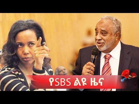 Xxx Mp4 Ethiopia SBS Amharic Special News Noveber 20 2018 3gp Sex