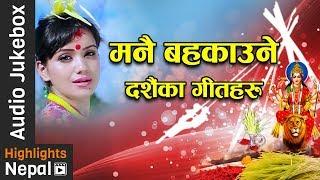 Hit Nepali Dashain Tihar Audio Jukebox | Dashain Tihar Audio Song Collection 2017/2074