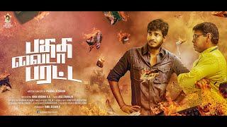 Patha Vaida Paratta | Thriller short film | Madras Meter | TrendLoud Cares & Shares