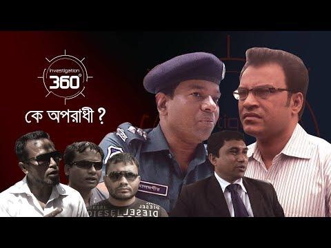 কে অপরাধী? | Investigation 360 Degree | EP 136