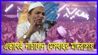মাওলানা খালেদ সাইফুল্লাহ আইয়ুবী। mawlana Khaled saifullah aiyubi | Bangla waz 2018 |