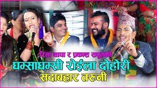 New Roila Dohori Song 2074 Sadabahar Taruni | Rita Thapa Magar Vs Prakash Saput Ft Pashupati Sharma