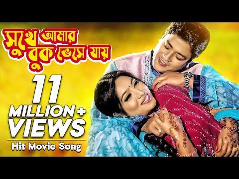 Xxx Mp4 Shukhe Amar Buk Bheshe Jai সুখে আমার বুক ভেসে যায় Bangla Movie Song Ferdous Shabnur 3gp Sex