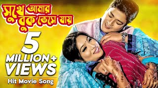 Shukhe Amar Buk Bheshe Jai | Sobar Upore Prem | Bangla Movie Song | Ferdous | Shabnur