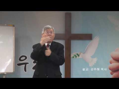 20161009(세상을 사랑하지 말라)요한일서 2장 15-17