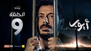 مسلسل أيوب الحلقة 9 التاسعة - بطولة مصطفى شعبان | Ayoob series - Episode 09