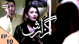 Guzarish Episode 10 - ARY Digital Drama