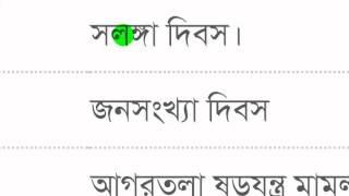 General Knowledge -Bangladesh National Days