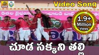 Chuda Sakkani Thalli Song Live Performance || Telangana Folks