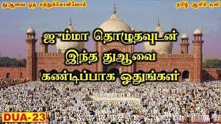 ஜும்மா தொழுதவுடன் இந்த துஆவை கண்டிப்பாக ஓதுங்கள்   Tamil Aalim Tv   Tamil Bayan   Tamil Dua