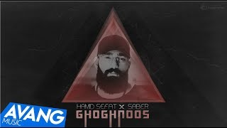 Hamid Sefat Ft Saber - Ghoghnoos OFFICIAL VIDEO HD