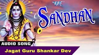 Jagat Guru Shankar Dev || Sandhan || Khagen Gagoi || New Assamese Songs 2016
