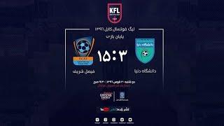 Kabul Futsal League Match 11 Highlights