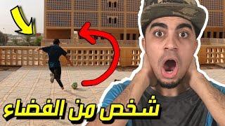 ردة فعلي على مقطع فارس الحميد !! شي مستحيييييييل !!! Challenge Football Crossbar