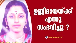 What happened to the 16 year old girl? |  Secret File | Kaumudy TV