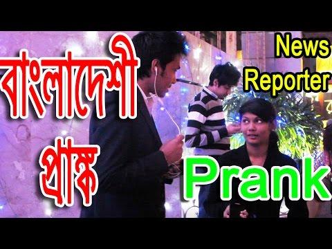 Bangladeshi prank ( News Reporter ) . Bangla funny video by Dr.Lony .